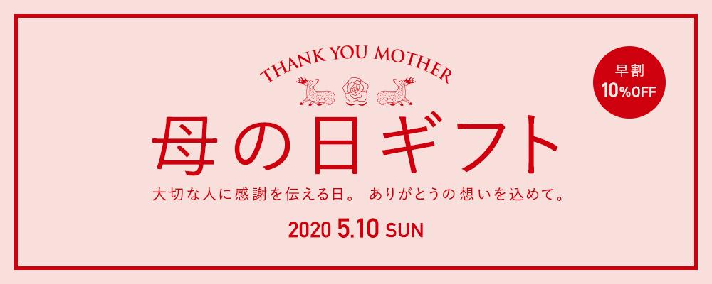 2020年 母の日ギフト特集