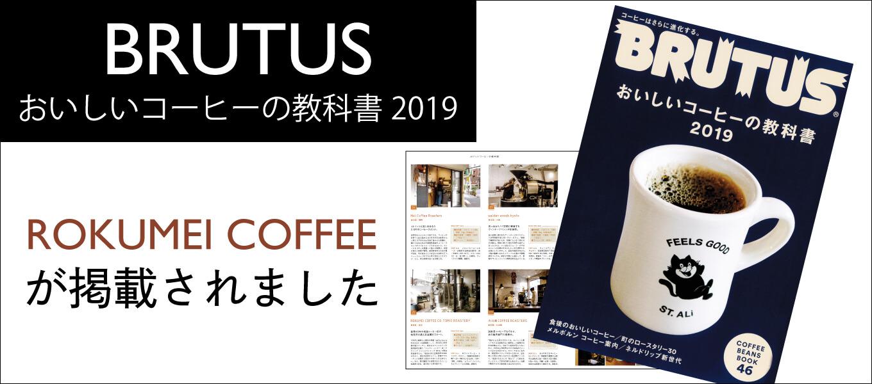BRUTUS おいしいコーヒーの教科書2019に掲載されました