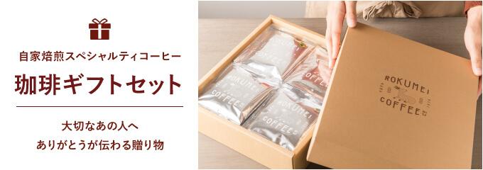 ロクメイコーヒー 通販 ギフト コーヒーギフト