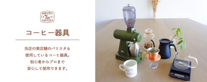 コーヒー器具特集