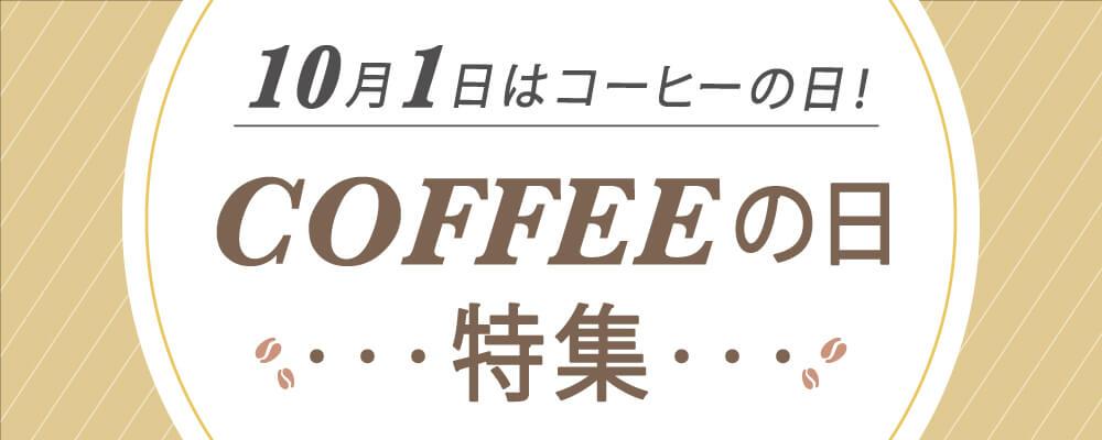 コーヒーの日特集