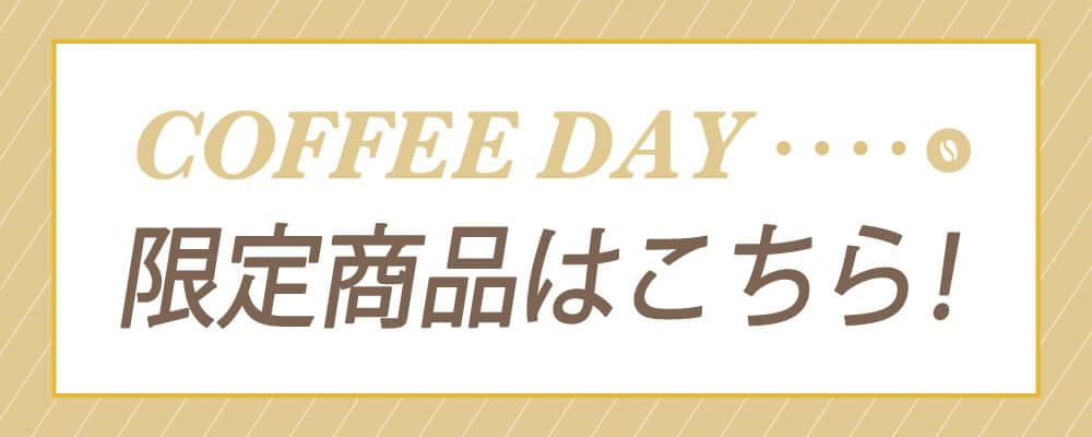 コーヒーの日限定商品はこちら