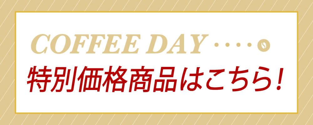 コーヒーの日限定特別価格商品はこちら