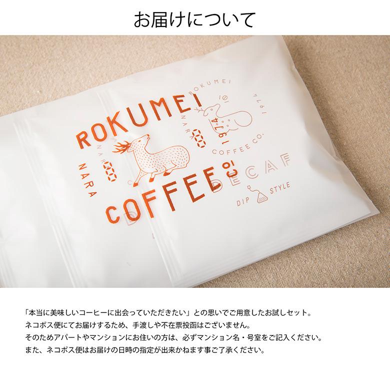 コーヒーバッグ