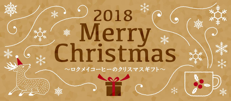 クリスマス特集 - クリスマス特別ギフト