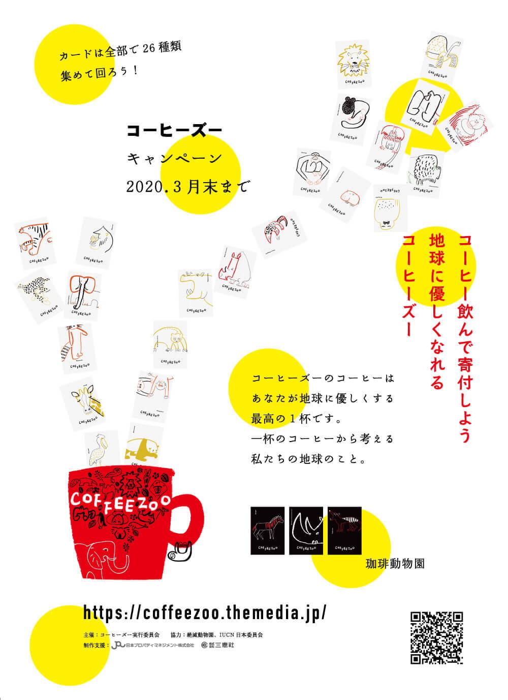 コーヒーズーイメージ
