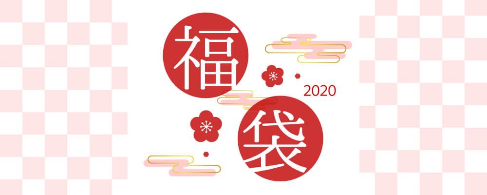 2020年 福袋 特集