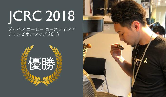 JCRC2018優勝 井田浩司