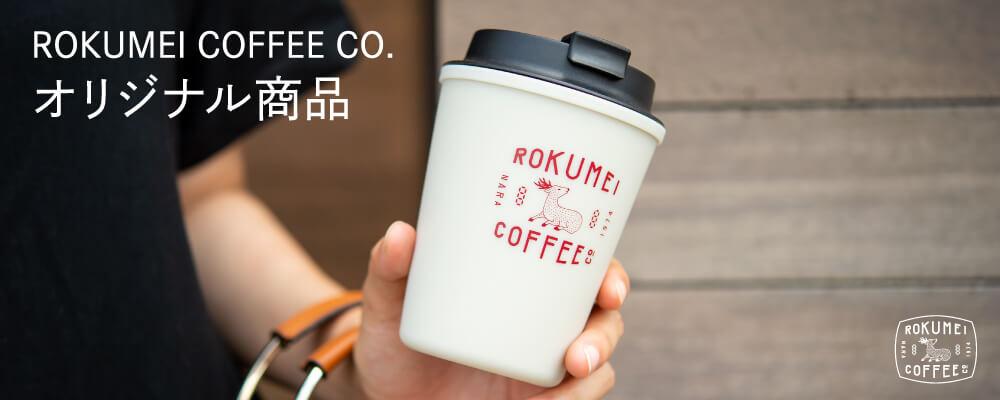 オリジナルコーヒー器具特集