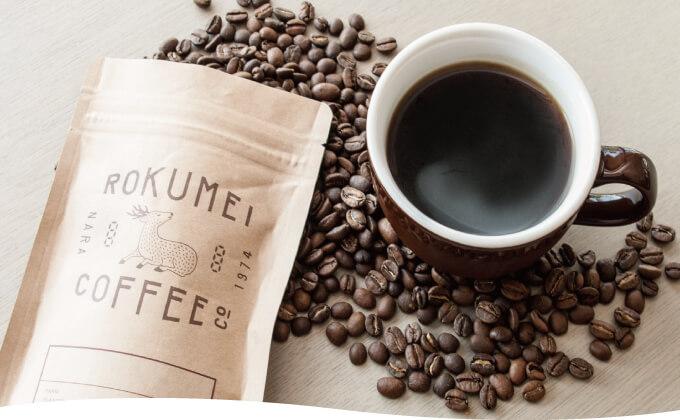 ロクメイコーヒー 焙煎豆のイメージ写真