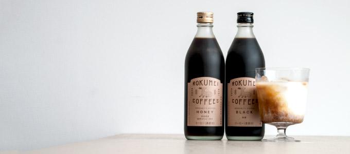ロクメイコーヒーのアイスコーヒー