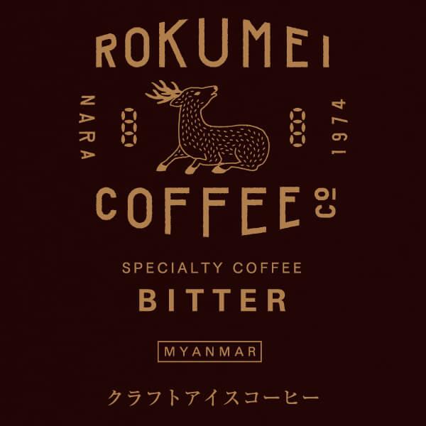 クラフトアイスコーヒー ビター サムネイル