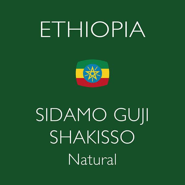 スペシャルティコーヒー エチオピア シダモ グジ ナチュラル