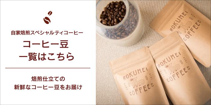 コーヒー一覧