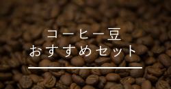 スペシャルティコーヒー おすすめセット