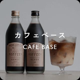 カフェベース