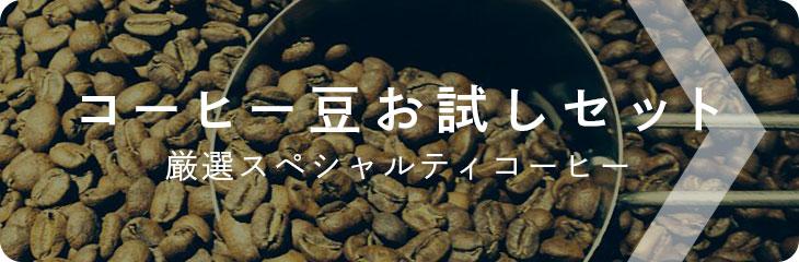コーヒー豆お試しセット