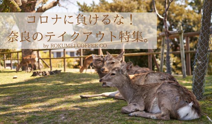 コロナに負けるな!奈良のテイクアウト特集。