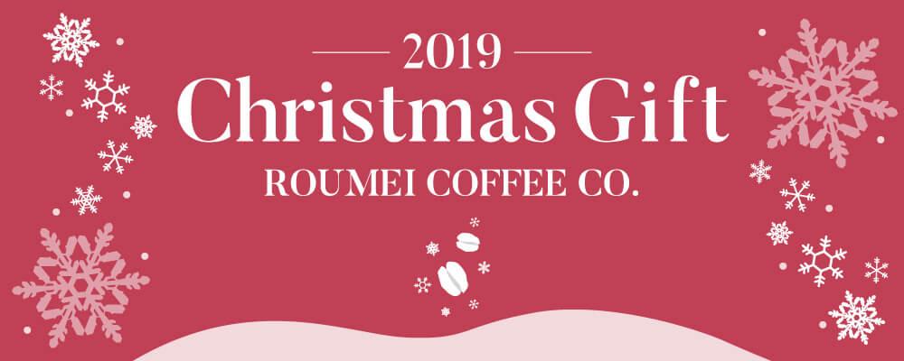 2019年 クリスマス 特集